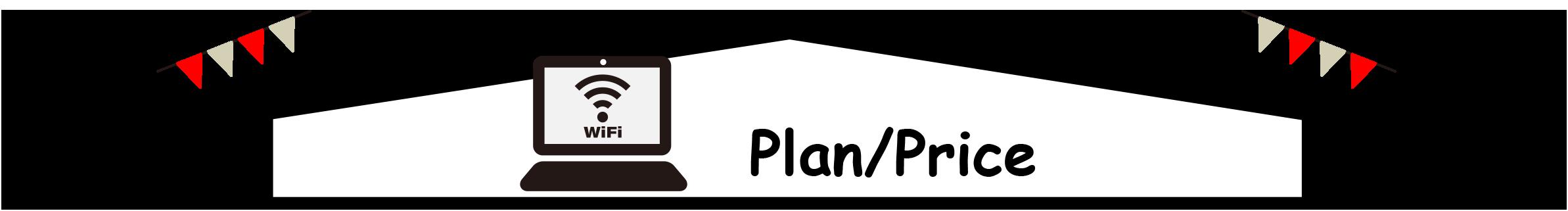 Plan/Price