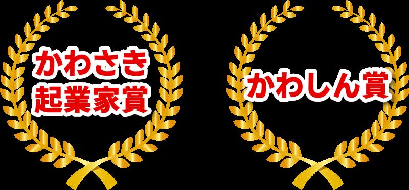 かわさき起業家賞、かわしん賞