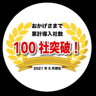 おかげさまで累計導入社数100社突破!