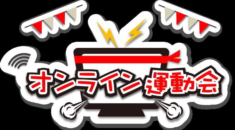 オンライン運動会ロゴ