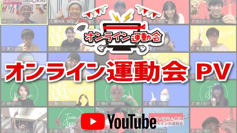 オンライン運動会PV